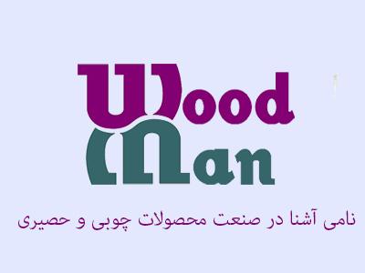 شرکت تولید کننده وودمن